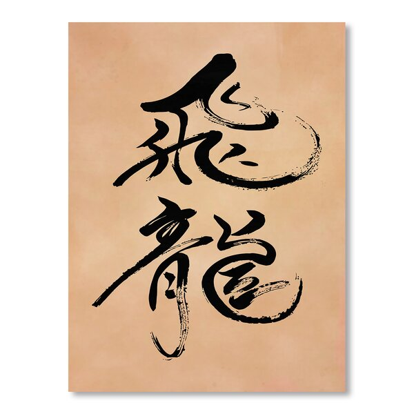 Japanese Dragon Wall Art | Wayfair