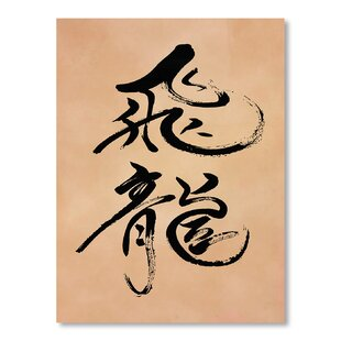 Japanese Calligraphy Fly Dragon Textual Art