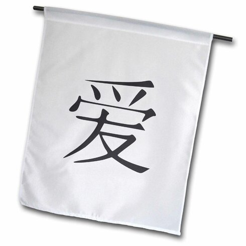 3drose Love In Simplified Chinese Symbols Polyester 23 X 16