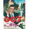 Art Group James Bond - You Only Live Twice - Rocket Vintage Advertisement Canvas Wall Art
